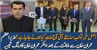 Anchor Imran Khan Response After Meeting With PM Imran